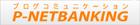 p_netbankingブログランキング